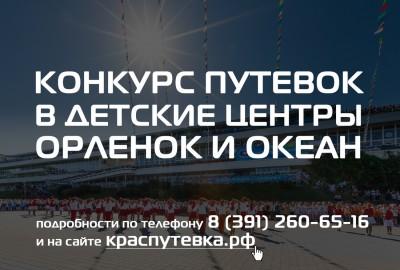 Конкурсная кампания во всероссийские детские центры