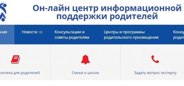 открытие онлайн-центра информационной поддержки родителей – Портал «Российский родитель»