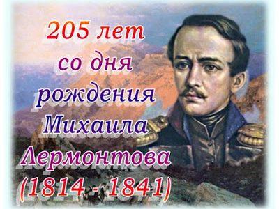 Выставки к 205-летию со дня рождения М. Ю. Лермонтова