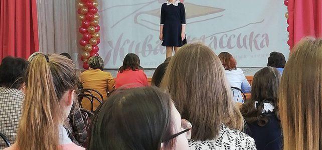 Прошел , муниципальный этап всероссийского конкурса юных чтецов «Живая классика».