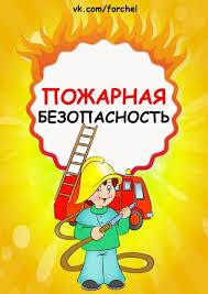 Консультации для родителей по пожарной безопасности