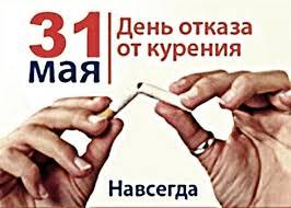 Всемирный день без табака.