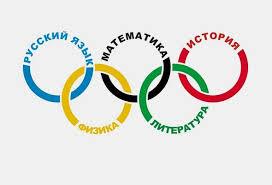 Результаты школьных олимпиад.